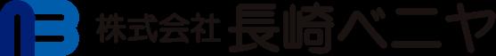 株式会社長崎ベニヤ